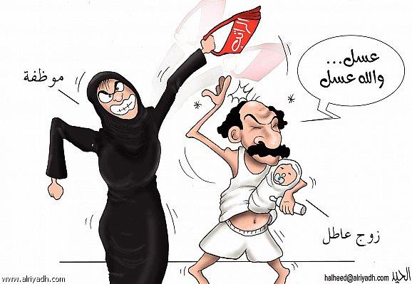 كاريكاتير: راتب المرأة !!