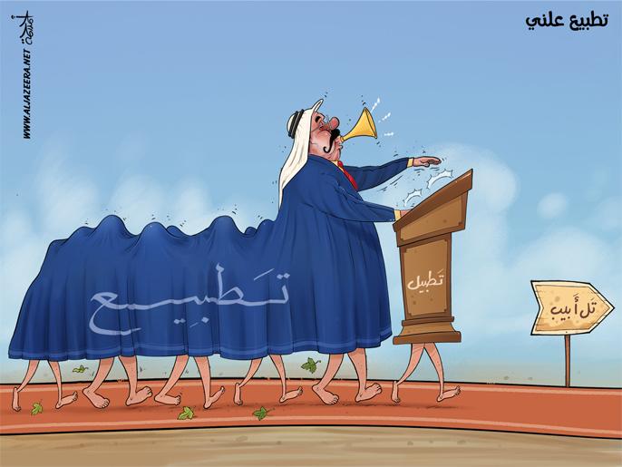 كاريكاتير: تطبيع