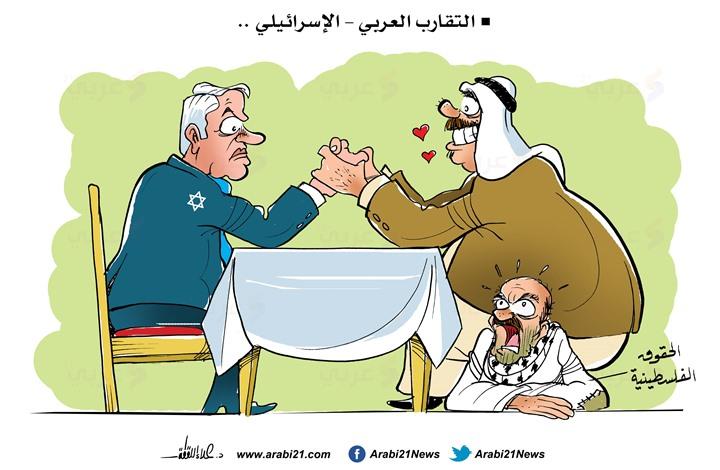 التقارب العربي الإسرائيلي..