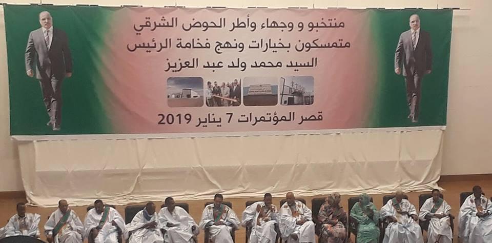 """بعثة حملة المترشح """"غزواني"""" على مستوى ولاية الحوض الشرقي (صورة)"""