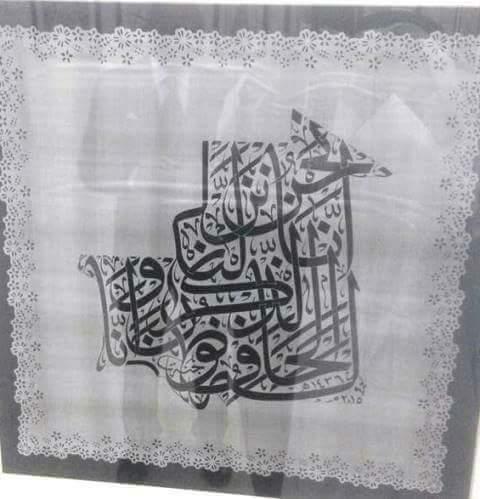 شاهد.. خطاطة مصرية ترسم الخريطة الموريتانية بأية قرآنية!