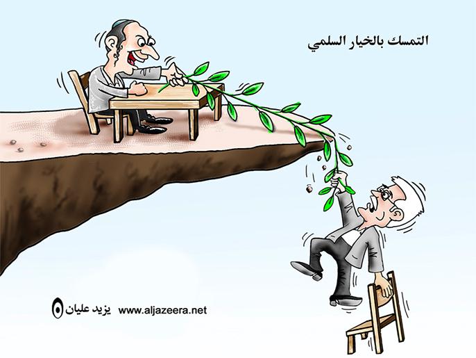كاريكاتير: الخيار السلمي