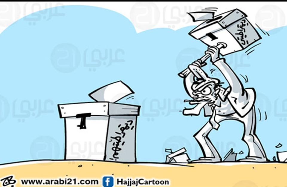 الديموقراطية العربية