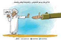 كاريكاتير: تفاوض العسكر