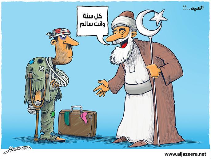 كاريكاتير: العيد