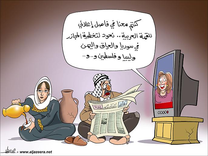 كاريكاتير: قمة الجامعة العربية