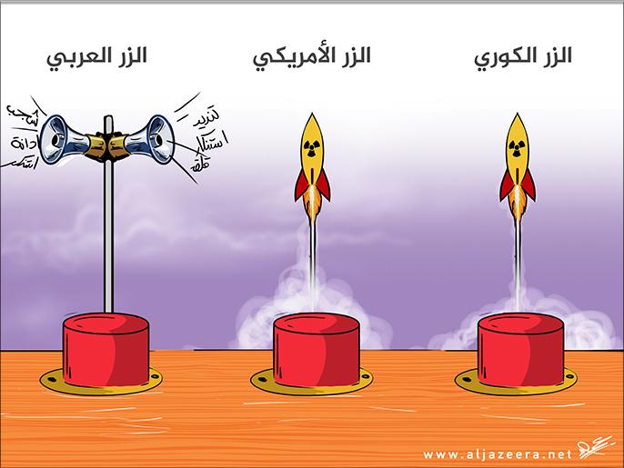 كاريكاتير: الزر النووي العربي