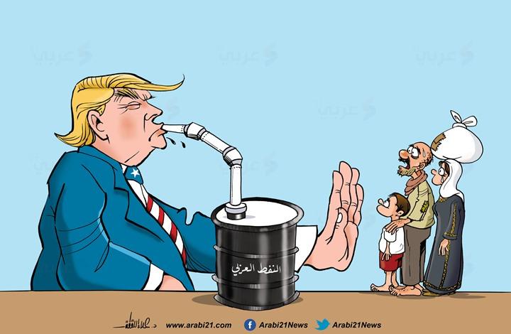 ترامب و نفط العرب