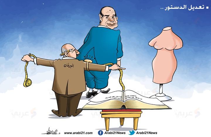 كاريكاتير: تعديل الدستور..!