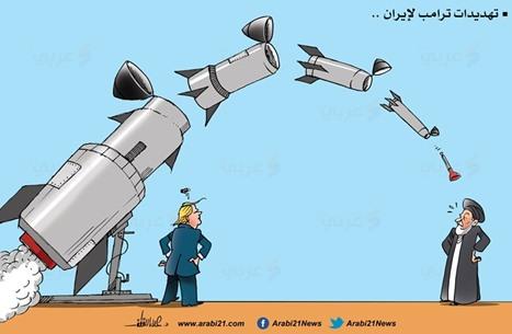 كاريكاتير:  تهديدات اترامب لإيران..!