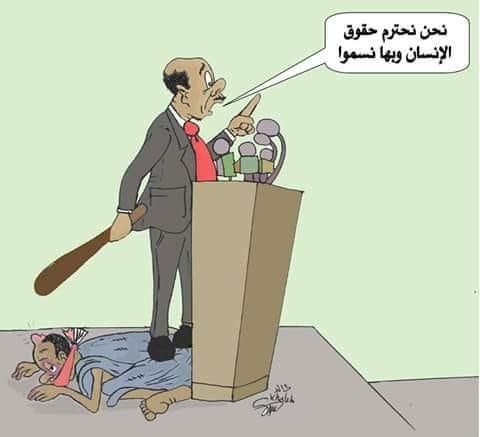 حقوق الإنسان في الوطن العربي