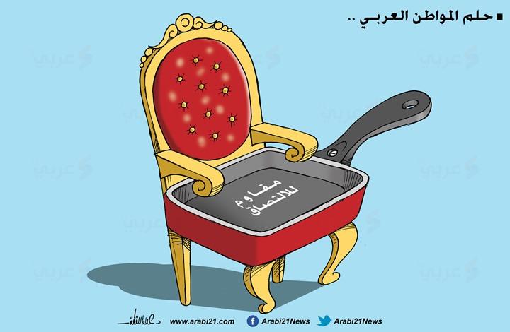 حلم المواطن العربي!