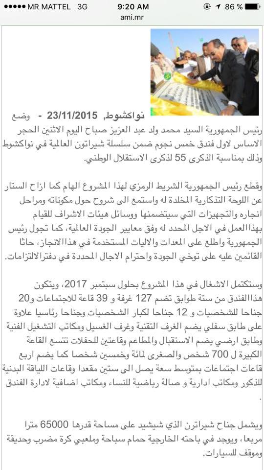موريتانيا اختفاء أول فندق يتكون من ستة طوابق و27 غرفة! (صور)