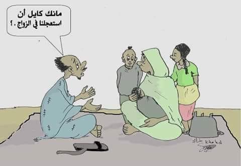 كاريكاتير: مراجعة قرار الزواج في وقت متأخر!