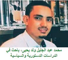 محمد عبد الجليل يحي