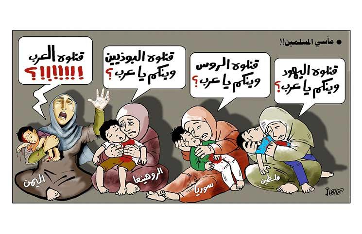 مآسي المسلمين!