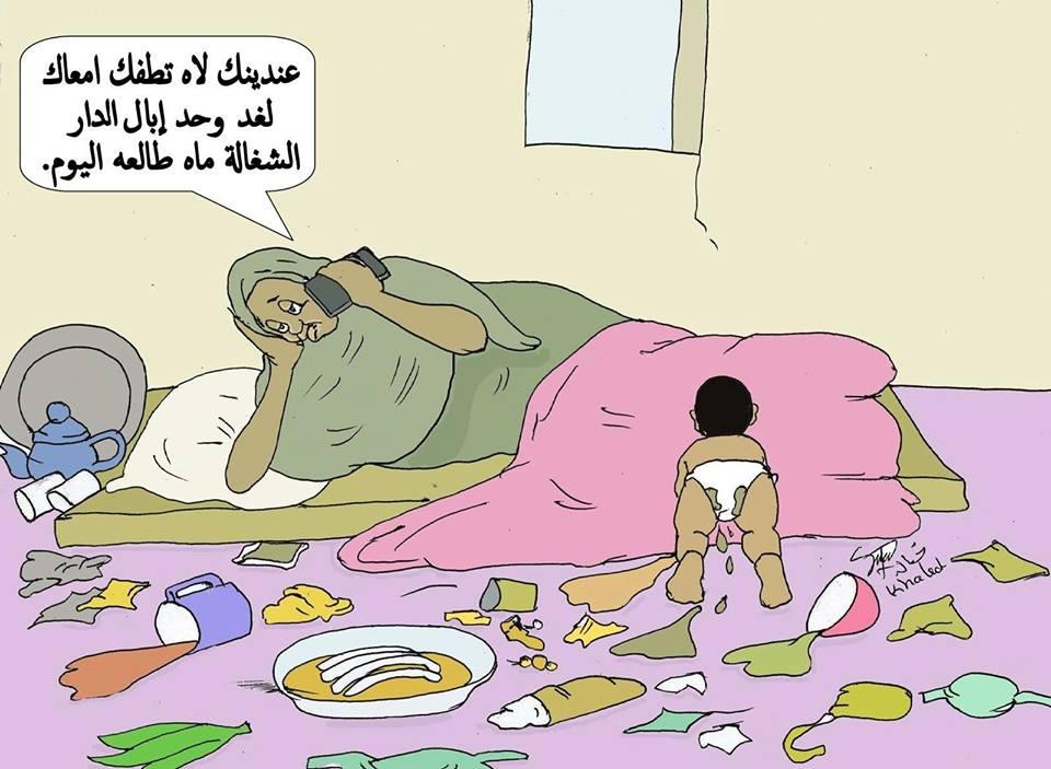 كاركاتور: يرسم إحدى الظواهر السيئة لدى سيدات المنزل في موريتانيا