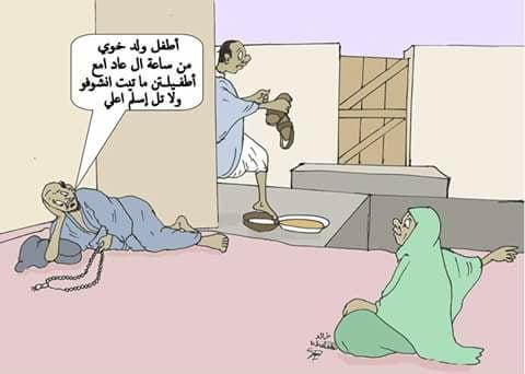 سحوة المصاهرة!