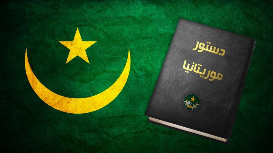 28 نوفمبر يعيد نشر نص الدستور الموريتاني بتعديلاته الأخيرة