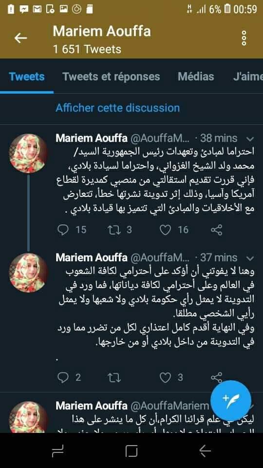تدوينة بنت اوفى