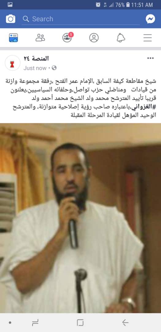 عمر الفتح