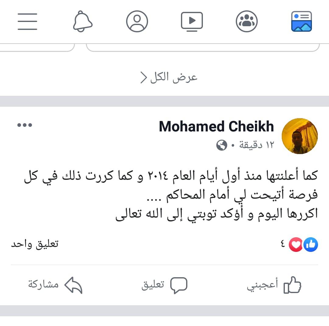 توبة ولد امخيطير التى كتبها على صفحته بعد قرار إطلاق سراحه
