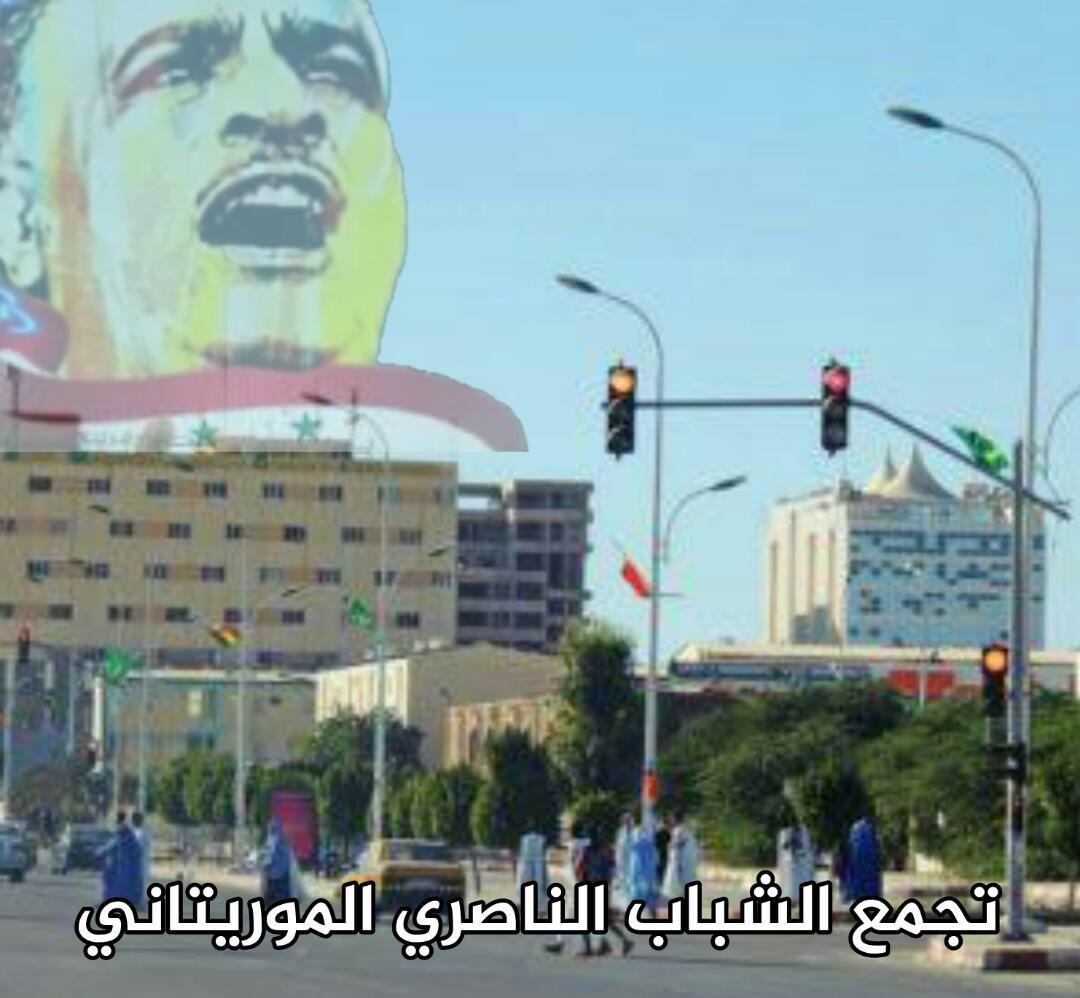 """الشباب الناصري: يحيي الذكرى السنوية """"المشؤومة"""" لتغيير اسم شارع ناصر"""