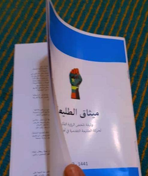 صدور النسخة الورقية الأولى من ميثاق حركة الطليعة التقدمية