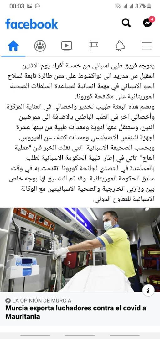 اسبانيا أول دولة توفد أطباء بمعداتهم لمواجهة كورونا في موريتانيا