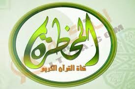 شعار قناة المحظرة