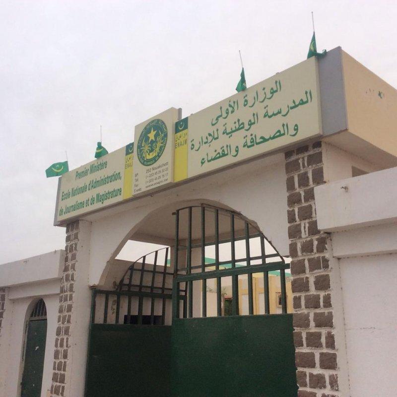 المدرسة الوطنية للإدارة والصحافة والقضاء.. 28 نوفمبر