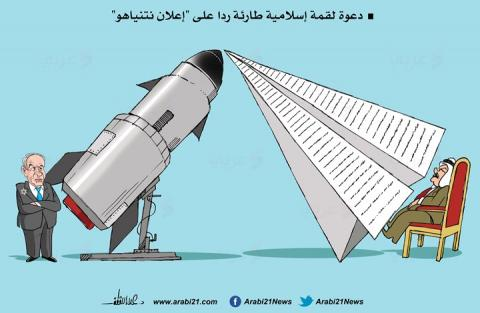 دعوة لقمة إسلامية ردا على نتنياهو! (كاريكاتير)