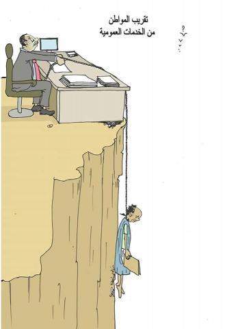 كاريكاتير ساخر من واقع تقريب الإدارة