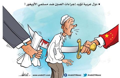 موقف دول عربية من مأساة الأويغور!