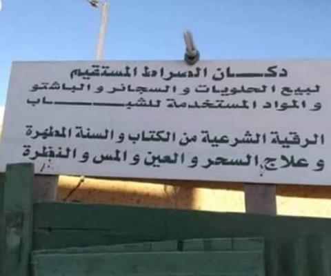 لافتة الدكان المذكور
