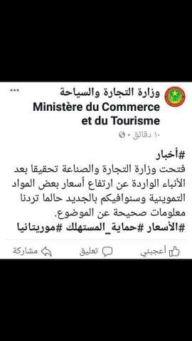 تصريح وزارة التجارة