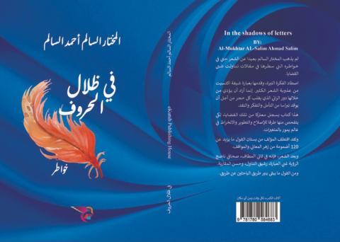 """لندن صور في """"ظلال الحروف"""" كتاب سردي جديد لشاعر موريتاني"""