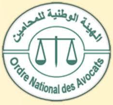 هيئة المحاميين